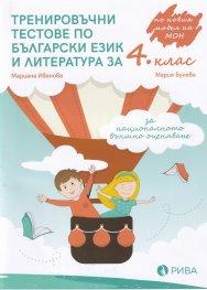 Тренировъчни тестове по Български език и литература за 4 клас (За националното външно оценяване)