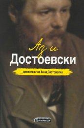 Аз и Достоевски. Дневникът на Анна Достоевска