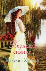Перлено сияние - Кн.2 Най-редките цветя