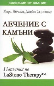 Лечение с камъни:Наръчник по LaStone Therapy