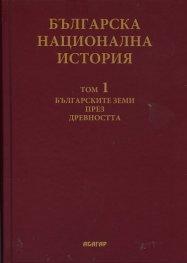 Българска национална история Т.1: Българските земи през древността