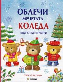 Облечи мечетата Коледа. Книга със стикери