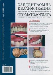 Следдипломна квалификация и непрекъснато усъвършенстване в стоматологията; Бр.4/2008
