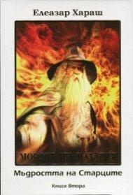 Мордот ин Махария: Мъдростта на старците Кн.2