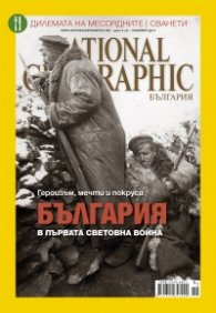 National Geographic 11/2014
