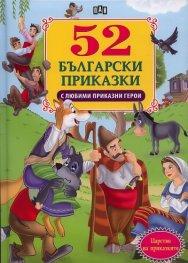 52 български приказки с любими приказни герои