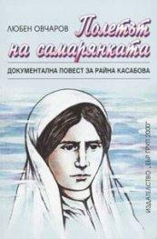 Полетът на самарянката: Документална повест за Райна Касабова