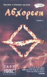 Абхорсен. Трилогия за Старото кралство Кн.3