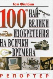 100-те най-велики изобретения на всички времена