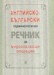 Английско-български терминологичен речник за мироопазващи операции