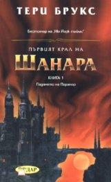 Първият крал на Шанара Кн.1: Падането на Паранор