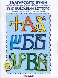 Българските букви: Оцветяване, рисуване, любопитни факти