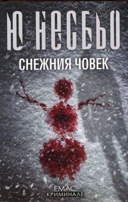 Снежния човек