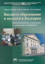 Висшето образование и науката в България