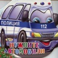 Нужните автомобили/ Книжка с очички
