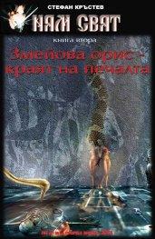Ням свят 2. Змейова орис – краят на печалта