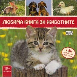 Любима книга за животните + 80 стикера: Коте