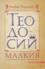Теодосий Малкия
