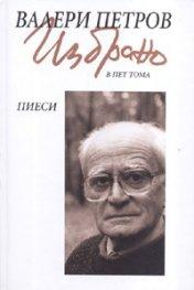 Валери Петров. Избрано Т.3: Пиеси