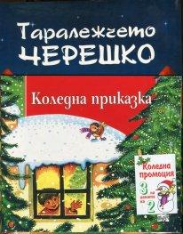 Коледна промоция: Таралежчето Черешко + Коледна приказка + Коледна песен /Адаптация по Чарлз Дикенс/