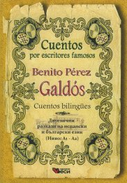 Benito Perez Galdos. Cuentos bilingues (Двуезични разкази на испански и български език: Ниво А1-А2)