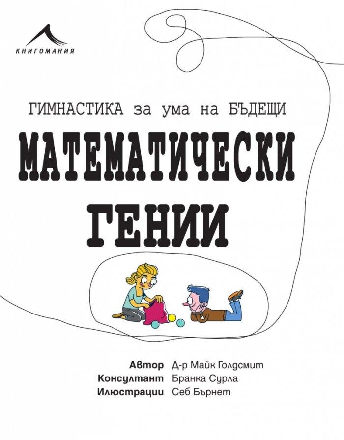 Гимнастика за ума на бъдещи математически гении