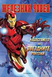 Железния човек: Нашествието на Звездните фантоми