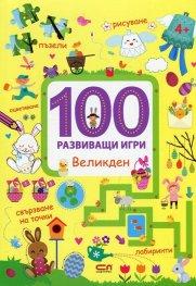 100 развиващи игри: Великден