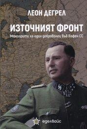 Източният фронт. Мемоарите на един доброволец във Вафен СС