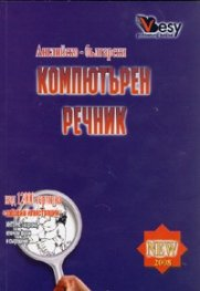 Английско - български компютърен речник  /  Нов 2008