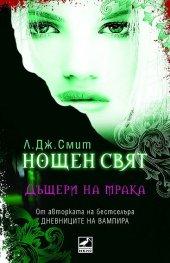 Нощен свят Кн 2: Дъщери на мрака