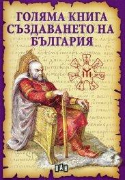 Голяма книга за създаването на България
