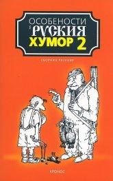 Особености на руския хумор Т. 2:  Сборник разкази