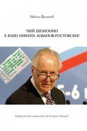 Чий шпионин е Никита Лобанов - Ростовски + CD