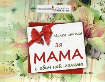 Малка книжка за Мама с обич най-голяма