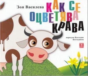 Как се оцветява крава