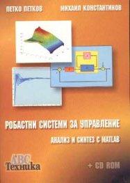 Робастни системи за управление: Анализ и синтез с MATLAB