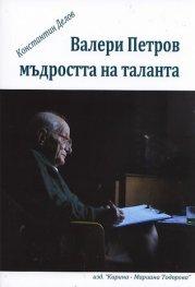 Валери Петров. Мъдростта на таланта