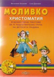Моливко.. Христоматия художествени текстове за IV подготвителна група на детската градина