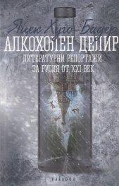 Алкохолен делир. Литературни репортажи за Русия от XXI век