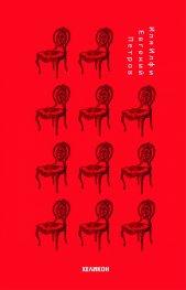 Дванайсетте стола (твърда корица)