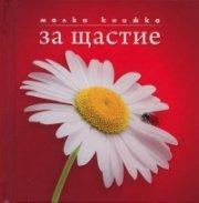 Малка книжка за щастие