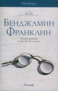 Бенджамин Франклин. Автобиографията на една велика личност