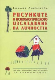 Рисунките в психологическото изследване на личността