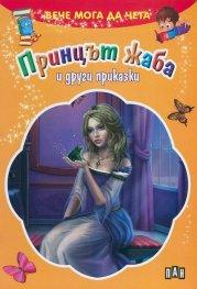Вече мога да чета: Принцът жаба и други приказки