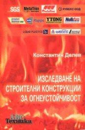 Изследване на строителните конструкции за огнеустойчивост