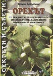 Орехът: Отглеждане, болести и неприятели, стокови качества
