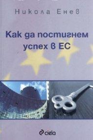 Как да постигнем успех в ЕС