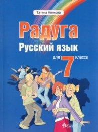 Радуга: Русский язык для 7 класса