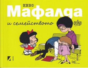 Мафалда и семейството